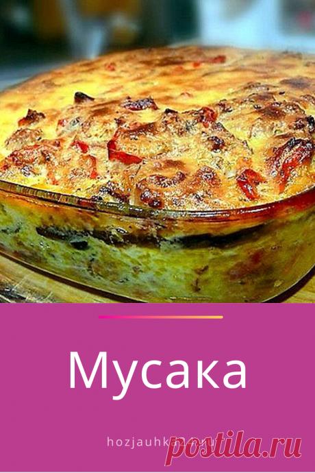 Этот рецепт приготовления мусаки вам точно понравится. Узнайте, как её готовить, чтобы насладиться и удивить гостей.