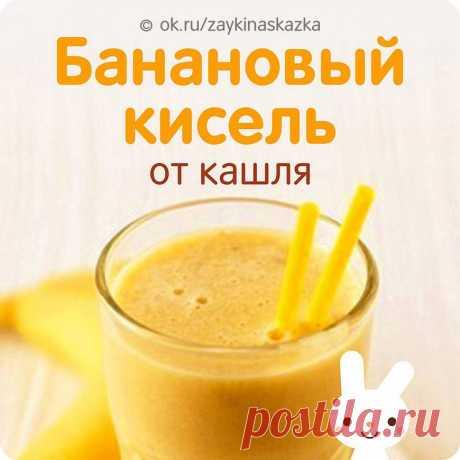 БАНАНОВЫЙ КИСЕЛЬ ОТ КАШЛЯ 🍌  Ингpeдиенты: • 1 банан (крупный, зрелый) • 1 стакан сахара • 200 мл воды  Приготовление: 1. Очистить банан, помять вилкой (лучше деревянной толкушкой) в пюре, перемешать с сахаром. Залить кипятком, хорошо перемешать, закрыть крышкой и дать настояться 30 минут. 2. Желейную массу процедить через сито (по желанию), подогреть и пить теплым. Сито должно быть не железным, иначе масса потемнеет. 3. Полезный кисель готов. Принимать нужно полчашки напи...
