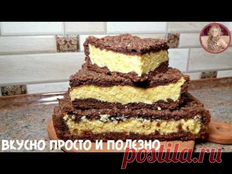 Я в ВОСТОРГЕ От Этого ПИРОГА! Вкусный Шоколадный Пирог с Творогом.