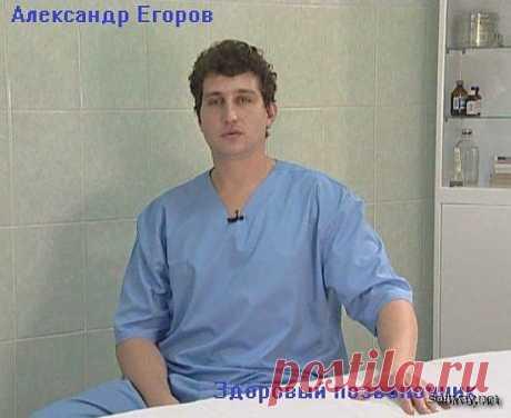 Александр Егоров - Здоровый позвоночник