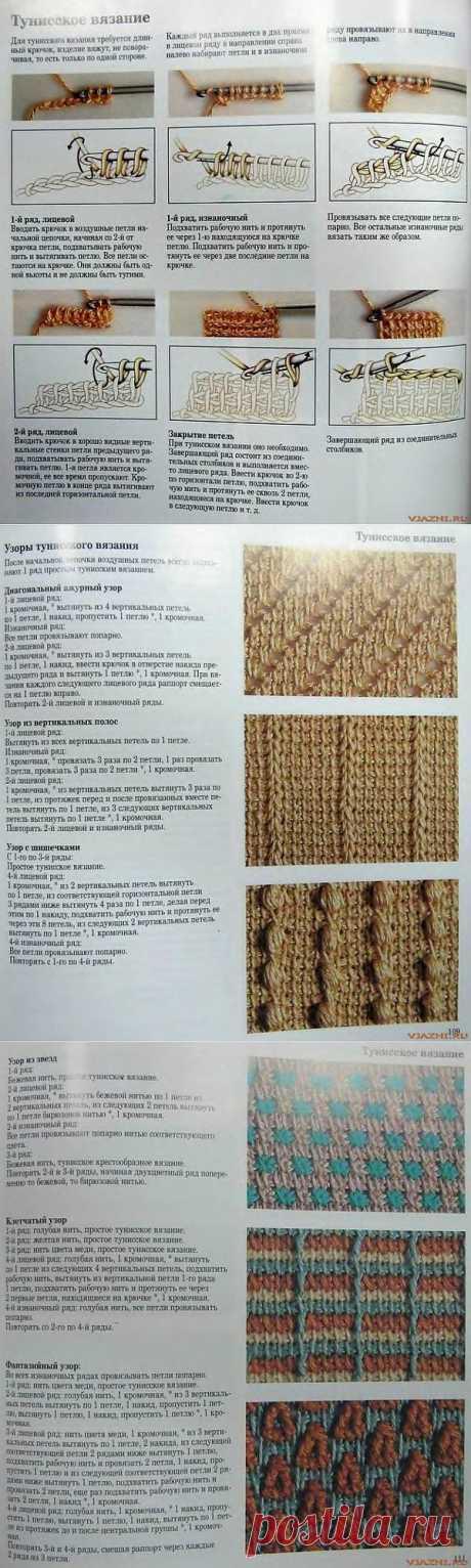 Уроки тунисского вязания.