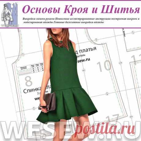 Выкройка платья модного фасона из эластичного материала