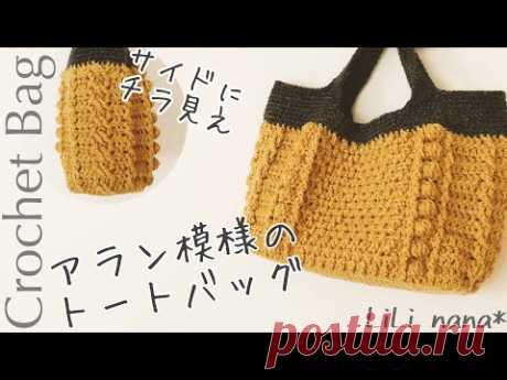 【かぎ針編み】サイドの模様がポイント♪アラン模様のトートバッグの編み方①Crochet Bag - YouTube