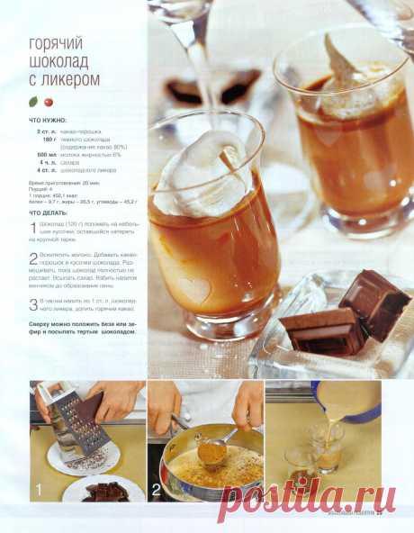 Горячий шоколад с ликером