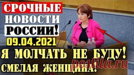 СРОЧНО! Смелая БАБА ВЫДАЛА ТАЙНУ ПУТИНА! ЧИНУШИ В ШОКЕ! Эта речь ошарашила всю Россию! 09.04.2021