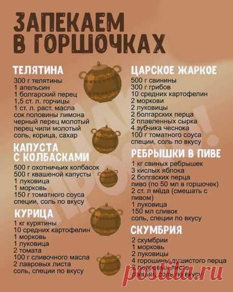 6 вкусных рецептов в горшочках