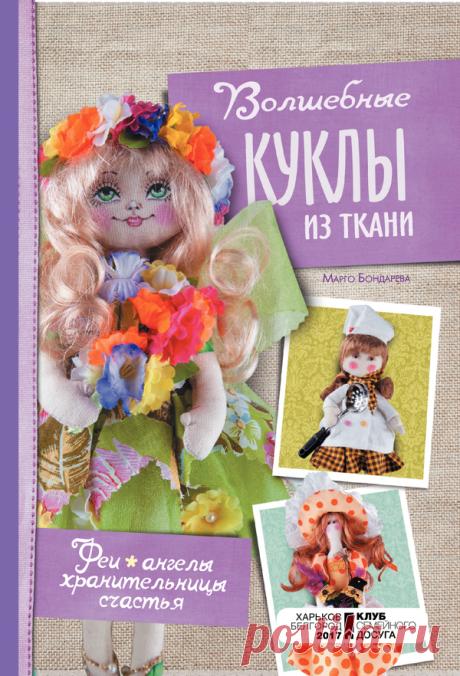 М. Бондарева. Волшебные куклы из ткани - Книжный Клуб. Клуб Семейного Досуга. Книжный интернет-магазин. КСД