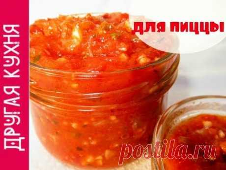 Tasty sauce for pizza. Very simple recipe