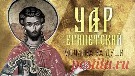 1 ноября. Пророка Иоиля. Мученика Уара и с ним семи учителей христианских.