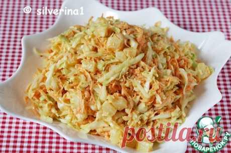 Коул сло с ананасами – кулинарный рецепт