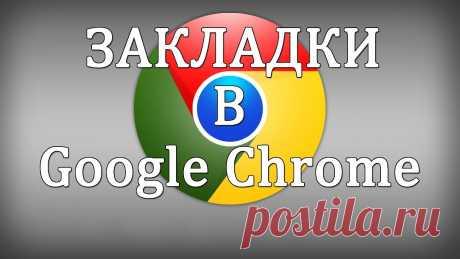 Как добавить закладки в Google Chrome (гугл хром) В этом видео я покажу как можно сохранить или удалить закладки в Google Chrome и где они находятся