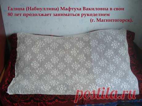 Галина (Набиуллина) Мафтуха Вакиловна в свои 80 лет продолжает заниматься рукоделием (г. Магнитогорск).
