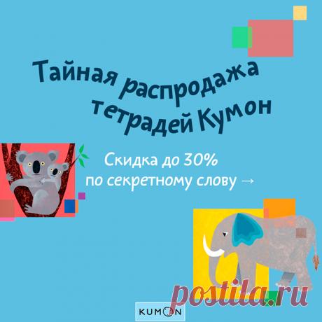 Тссссс! Вы слышите? На тайной страничке уже появилась распродажа KUMON. С 14 по 20 мая любой KUMON со скидкой 30% по промокоду s2oij. KUMON - это японская методика развития детей, по которой ребенок может заниматься самостоятельно! Приходите выбирать любимые тетрадки -