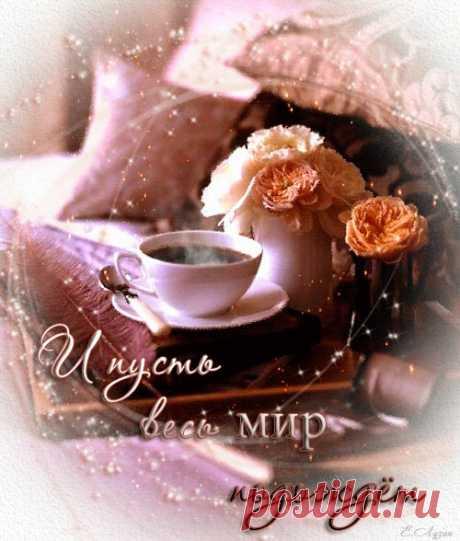 Положите в чашку кофе сахарок Добра Пусть всё то,чего желаем,сбудется с утра Добрых,искренних приветов и счастливых глаз С добрым утром вас!