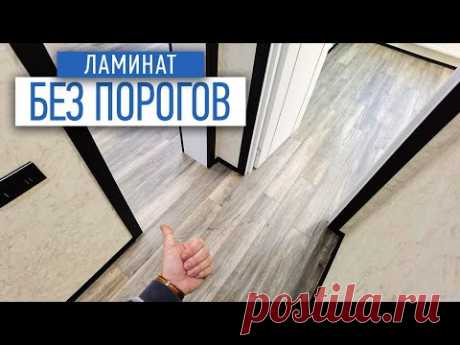 Как уложить ламинат единым контуром без порогов | Советы по ремонту | Ремонт квартир в спб
