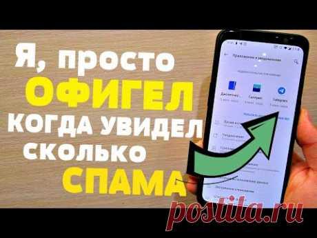 Сколько мусора и рекламы хранится на телефоне.