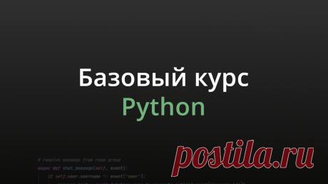 Базовый курс Python Курс для тех, кто хочет освоить Python с нуля и научиться программировать на одном из самых популярных языков в мире