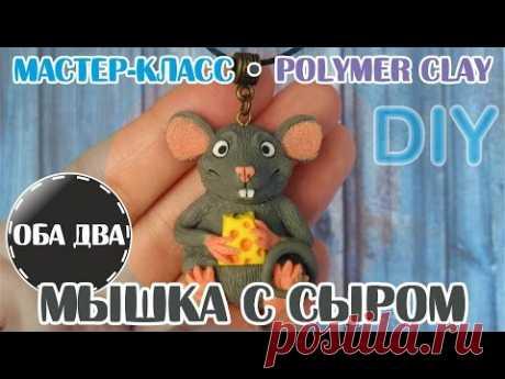 Мышка с сыром • мастер-класс • polymer clay • DIY - YouTube