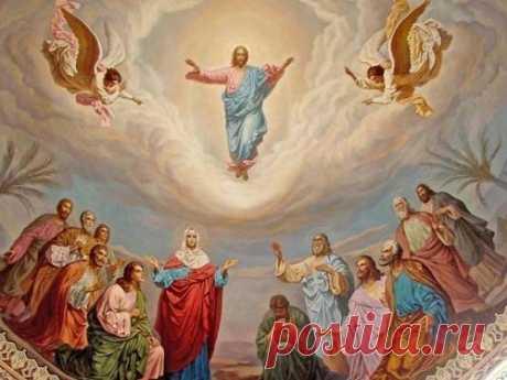 Вознесение Господне 28 МАЯ 2020 года Вознесение Господне— великий церковный праздник