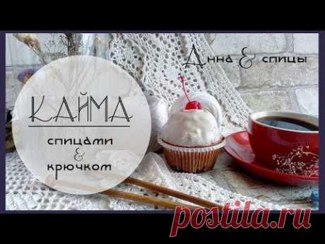 Кайма спицами и крючком // Виды каймы // Советы по вязанию