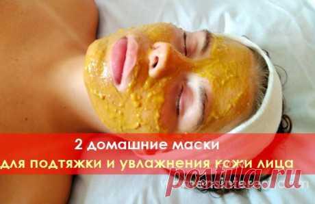 2 домашние маски для подтяжки и увлажнения кожи лица Сочетание бананов и крахмала обладает удивительными свойствами. На основе бананово-крахмальной смеси можно приготовить прекрасные маски для лица, которые подтягивают и увлажняют кожу.