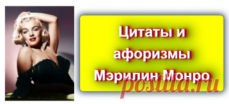 📖 Цитаты и афоризмы Мэрилин Монро https://blog-citaty.blogspot.com  #цитата #цитаты #Blog_citaty
