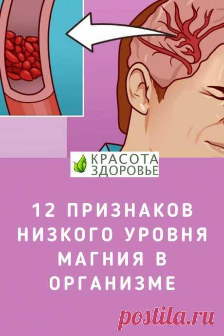 12 предупреждающих знаков низкого уровня магния в организме Дефицит магния является распространённой проблемой и может служить причиной многих заболеваний. Вот 12 признаков дефицита магния, которые должен знать каждый!
