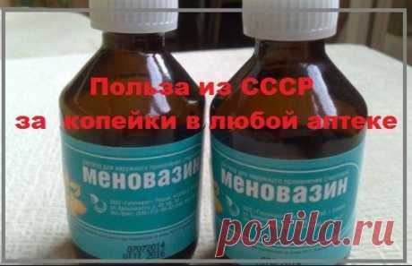 Возьмите на заметку: дешевое лекарственное средство лечит 13 болезней | моя записная книжка | Яндекс Дзен