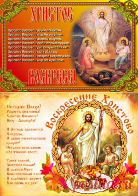Las felicitaciones de la Pascua de Jesucristo 2016 corto