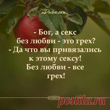 Без любви - все грех