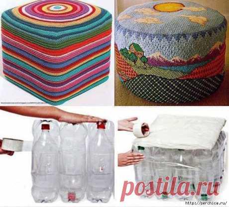 пуфик из пластиковых бутылок - Самое интересное в блогах
