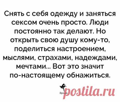 Люди редко говорят то, что хотели сказать на самом деле. - Ф.М. Достоевский Почему так?