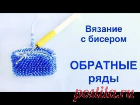 Вязание бисером. Обратные ряды. Урок 21