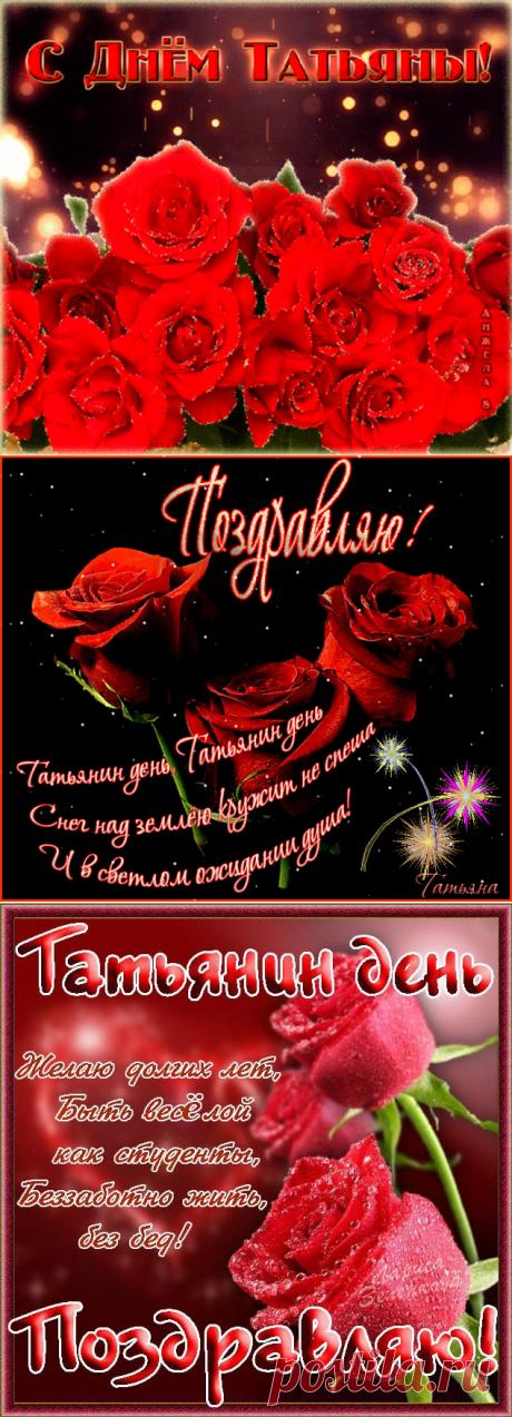 Поздравления в стихах Татьянин день