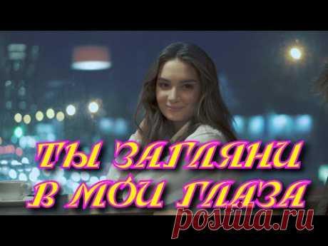 Обалденный трек Новинка 2021 Сергей Одинцов - Ты загляни в мои глаза