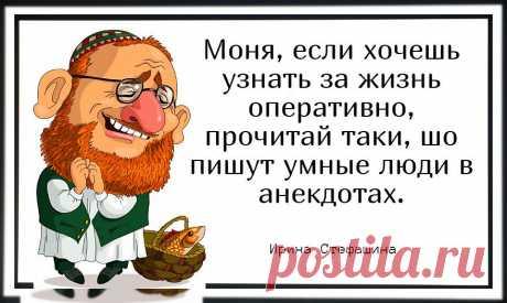 Немного смеха от дяди Изи. ч. 15. | Копилочка Ирины Стефашиной | Яндекс Дзен