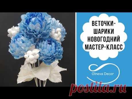 Новогодний декор. Веточки-шарики. Бесплатный мастер-класс от Ольги Ольневой. Продажа и аренда декора