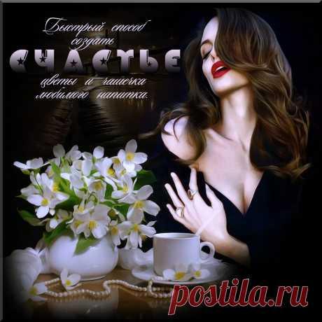 чашечка любимого напитка. ~ Плейкасты ~ Beesona.Ru