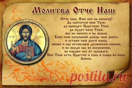 Молитва Отче наш: текст на русском языке полностью