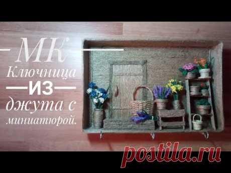 МК- Ключница из джута с миниатюрой. Идея для подарка 2019.