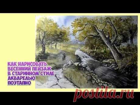 Как нарисовать весенний пейзаж в старинном стиле акварелью