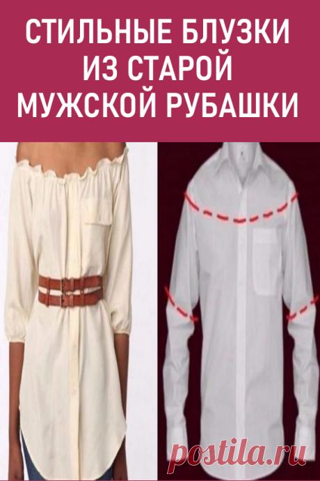 Стильные блузки из старой мужской рубашки. Что может быть приятней, чем носить вещь, сделанную своими руками. В этом случае Вы можете быть уверены в том, что наряд на вас – уникален и идеально подходит. #своимируками #переделки #изстароймужскойрубашки #шитье #крой #блузкисвоимируками