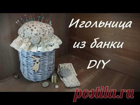 Плетёная игольница из банки с крышкой. (мастер класс для новичков) (6+)