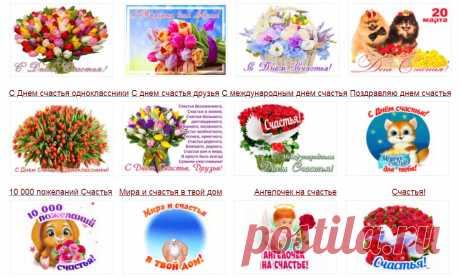 Музыкальные открытки С Днем Счастья