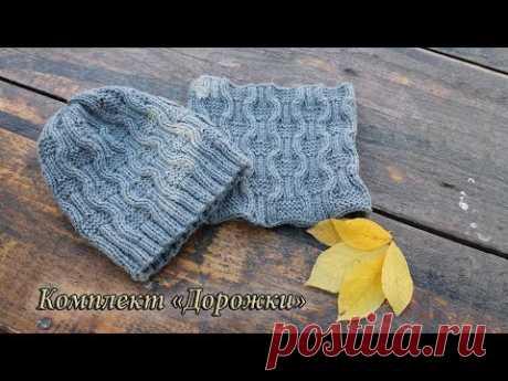 Комплект «Дорожки» - шапка и снуд спицами для мальчика | Knitting hat for boys «Tracks»