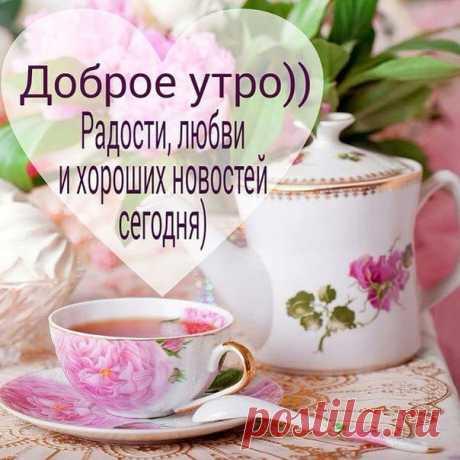 Открытка с добрым утром Радости тебе с утра картинки мерцающие с надписью