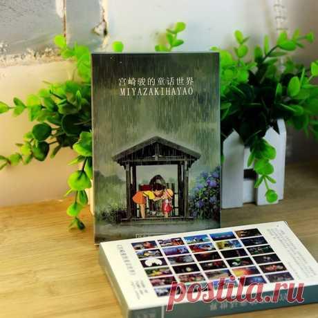 Подарочный набор открыток Hayao Miyazaki 30 штук в наборе Кто занимается посткроссингом, вам подойдут такие открыточки? ======================  11.11 близко, кидайте товары в корзину, чтобы получить скидки до 70% в дни распродажи