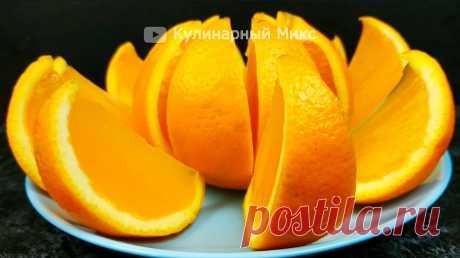 """Необычный десерт из апельсинов """"обманчивая долька"""": без духовки и без муки, очень оригинально"""