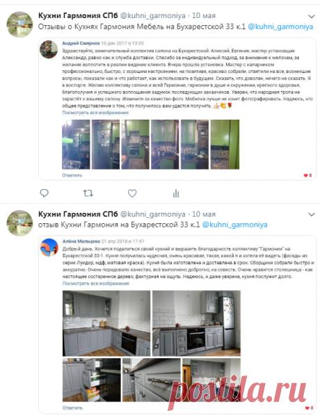 (3) Кухни Гармония СПб (@kuhni_garmoniya) | Твиттер