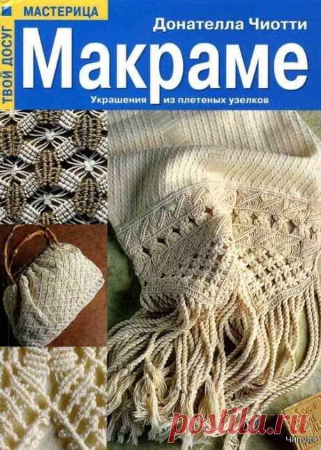 Книга: Макраме. Украшения из плетеных узелков. Донателла Чиотти.